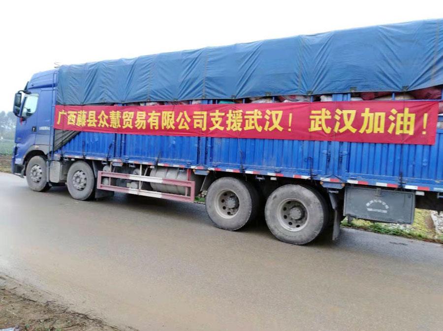 藤县爱心企业捐赠10万斤萝卜驰援武汉