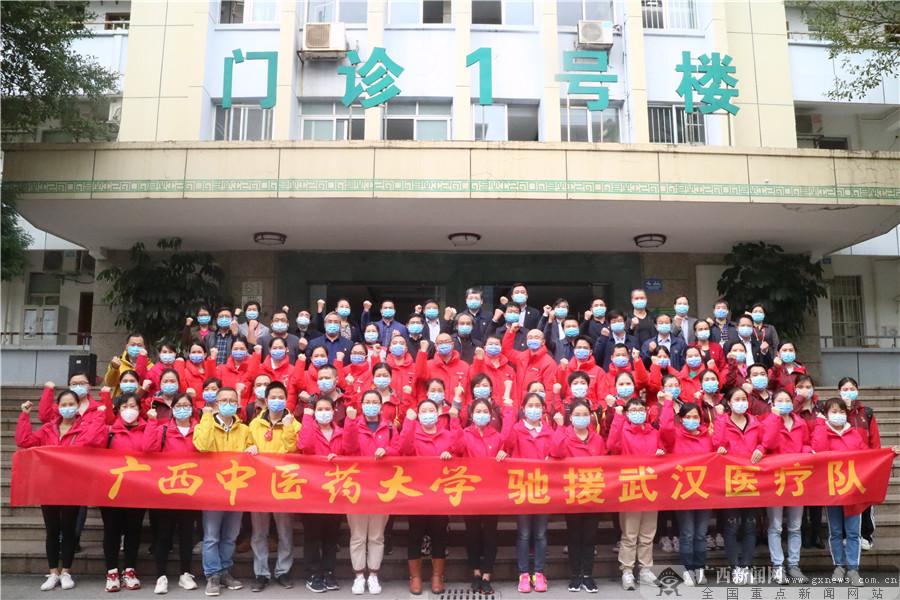 广西中医药大学第二批支援武汉医疗队出征