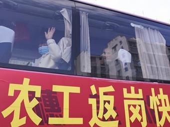 广西发送首批粤桂扶贫劳务协作返岗专车