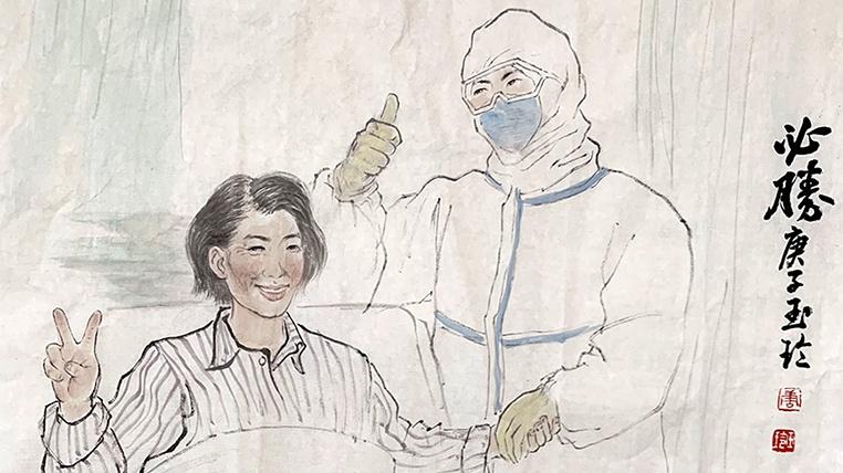 国画《必胜》