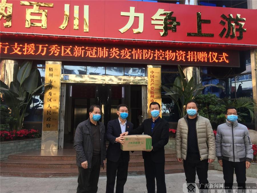 """中国银行梧州分行:党员在""""疫""""线,自当见""""疫""""勇为"""