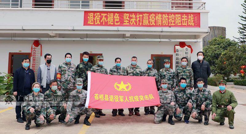 苍梧县举行退役军人抗疫应急突击队授旗仪式