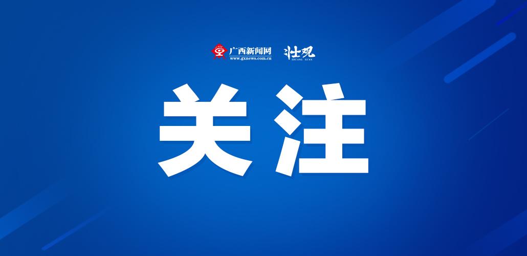 广西人社部门推出12条政策措施 保障企业复工复产