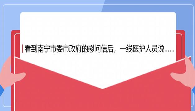 看到南宁市委市政府的慰问信后,南宁赴湖北抗疫一线医护人员说……