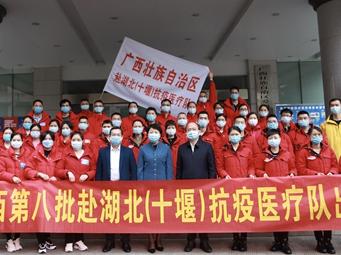 接力支援!广西第八批赴湖北抗疫医疗队启程(图)