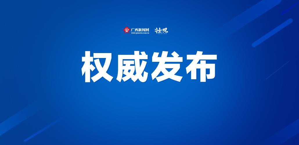 广西新冠肺炎疫情分区分级县(市、区)名单公布