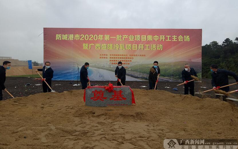 防城港4大产业项目同时开工 投资额达46.8亿元