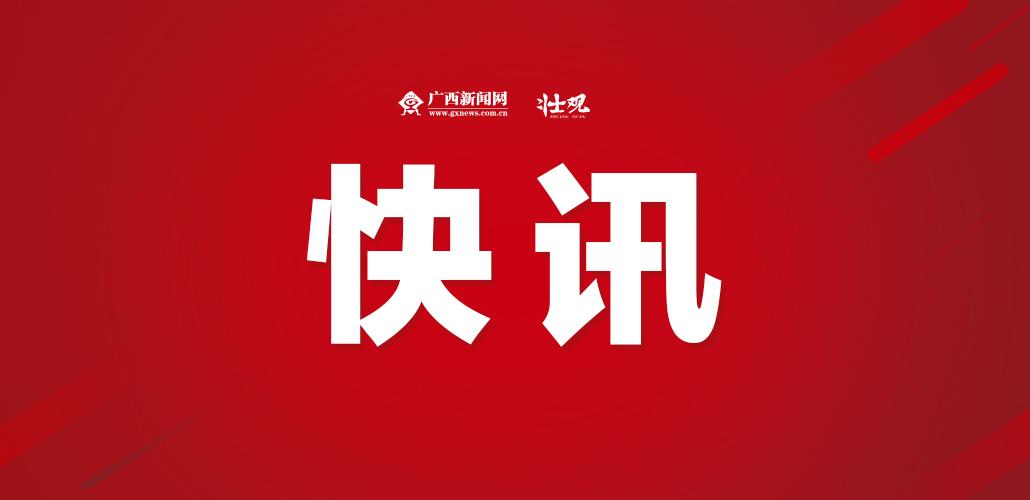"""广西2020年""""壮族三月三""""假期调整"""