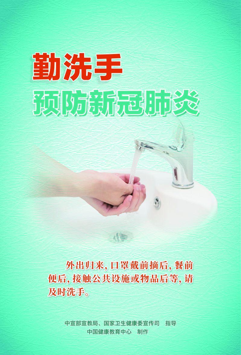 勤洗手预防新冠肺炎(海报)