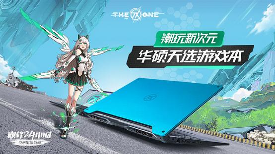 首发AMD R7+RTX 2060显卡 华硕天选游戏本强势上市