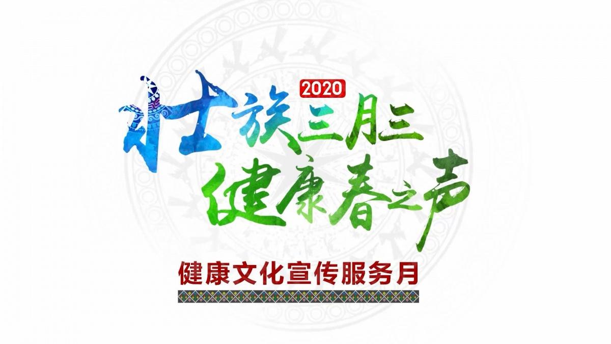 """""""壮族三月三·健康春之声""""健康文化宣传服务月活动启动"""