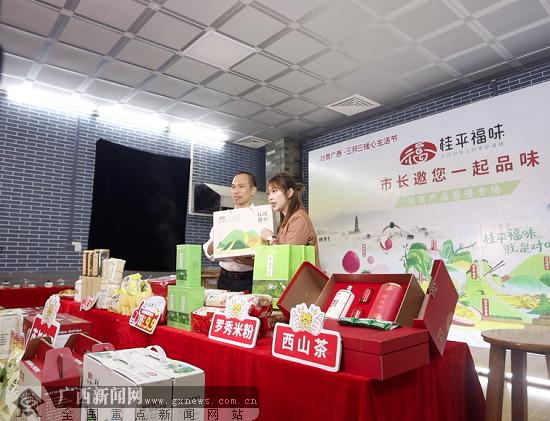 """【暖心生活节】桂平市副市长变身""""网红主播"""" 为助农带货"""