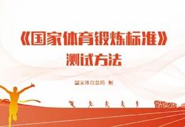国家体育锻炼标准达标测试项目