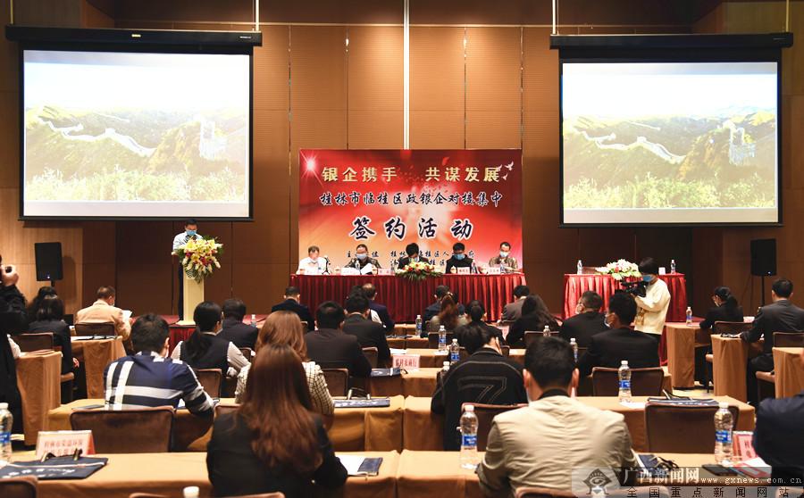 临桂:金融支持保生产 银企携手抗疫情