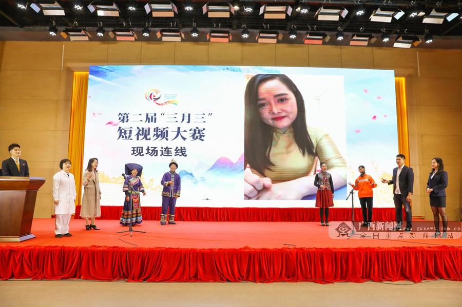 """第二届""""三月三""""短视频大赛参赛作品上线仪式在南宁举办"""