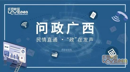 [问政广西]城管选择性执法?部门用行动回应网友