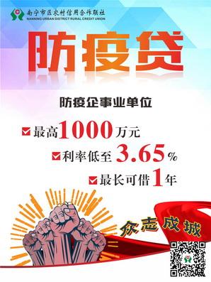 南宁市区联社复工复产系列贷款