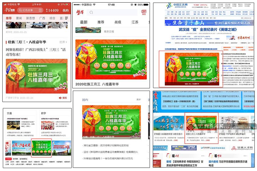本网携手区内外主流媒体开启三月三