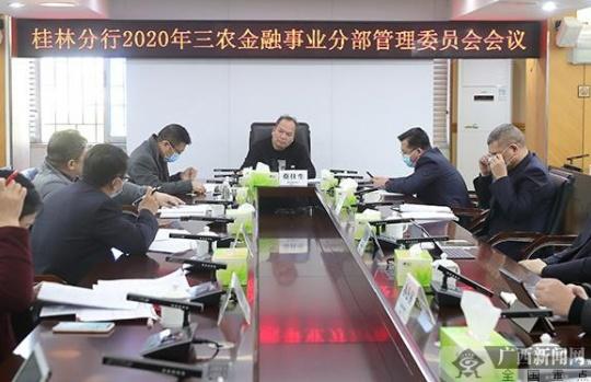 农行桂林分行:明确目标突出重点精准施策决胜脱贫
