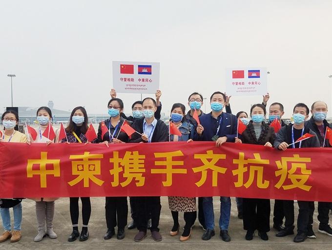 中国赴柬埔寨抗疫医疗专家组圆满完成任务回国
