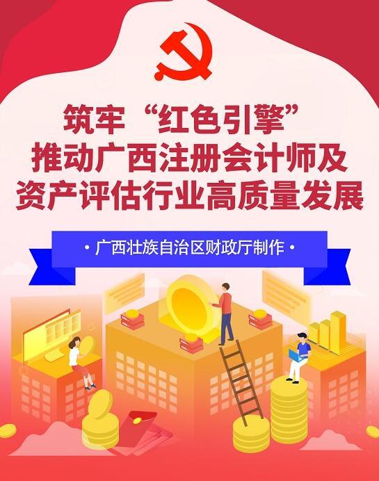 """筑牢""""红色引擎"""" 推动广西注册会计师及资产评估行业高质量发展"""