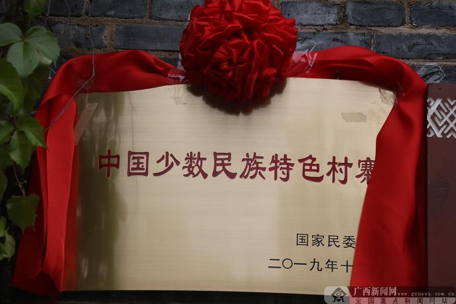 """南宁市邕宁区:那蒙坡获授""""中国少数民族特色村寨"""""""