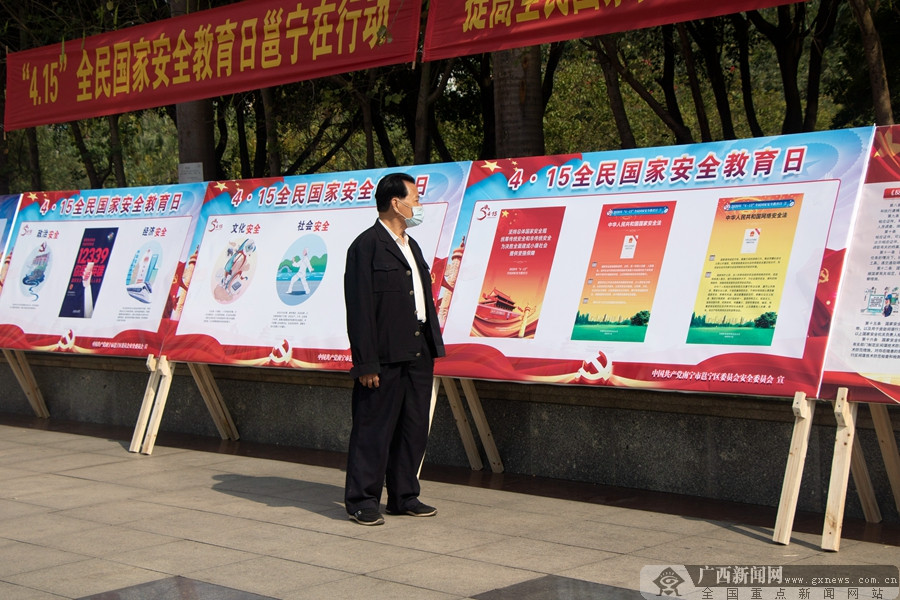 南宁市邕宁区开展全民国家安全教育日活动