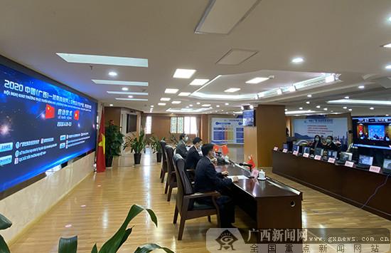 2020中国(广西)-越南商品网上交易会启动