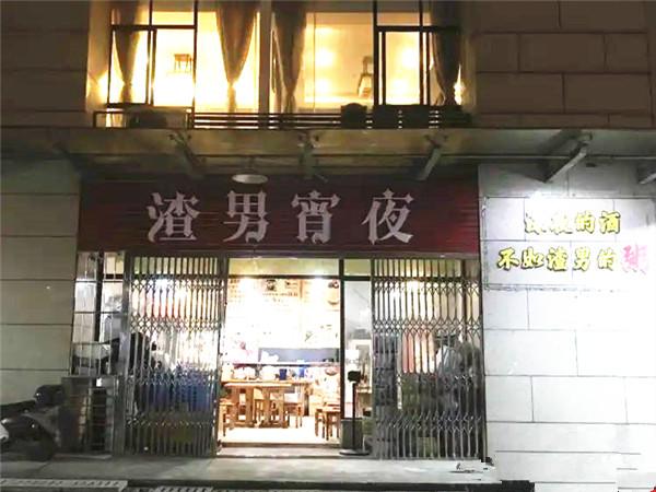 燒烤店起名