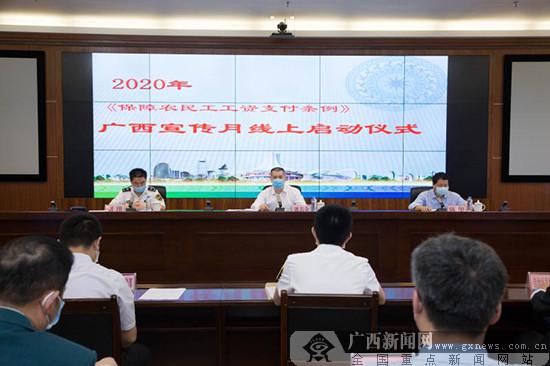 广西启动《保障农民工工资支付条例》宣传月活动