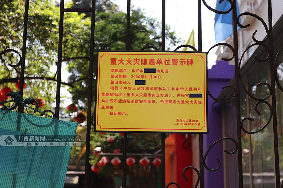 东兴市一幼儿园存在重大火灾隐患被政府挂牌督办