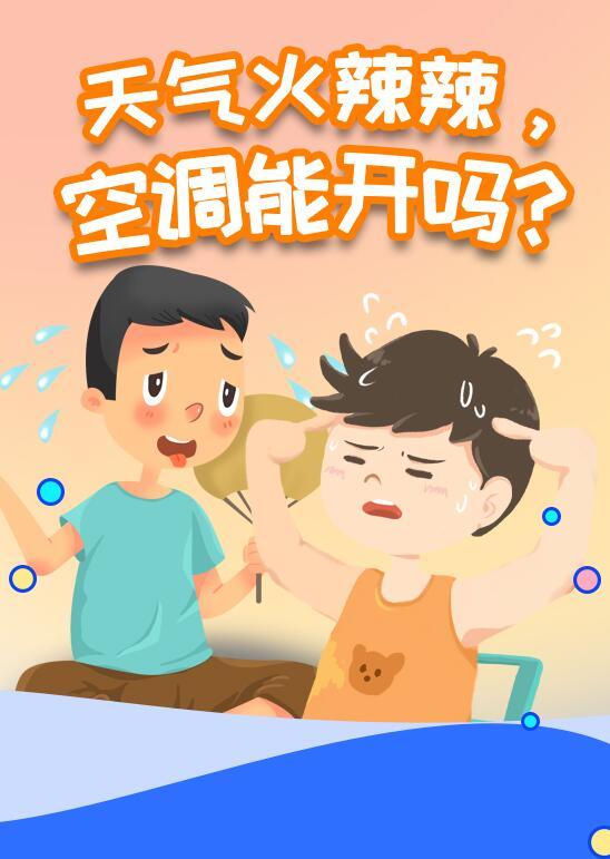 【图解】天气火辣辣,空调能开吗?