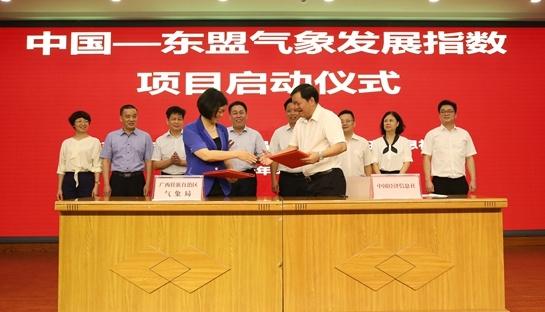 """""""中国—东盟气象发展指数""""项目正式启动"""