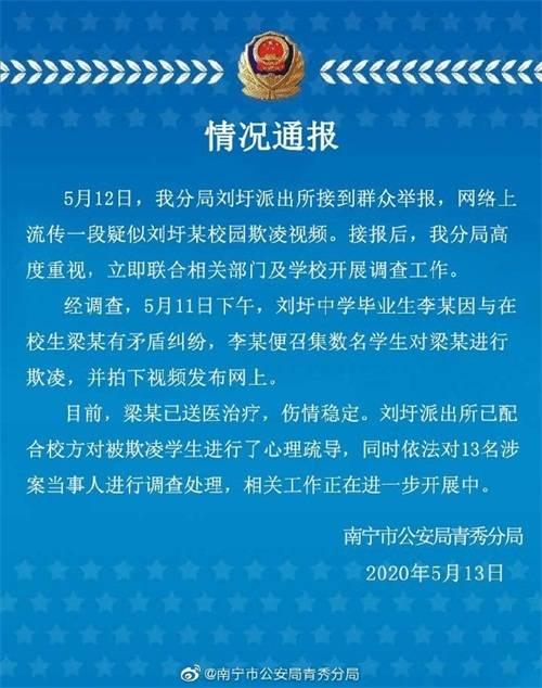 南宁一男生疑遭校园欺凌,警方:正对13名涉案人调查