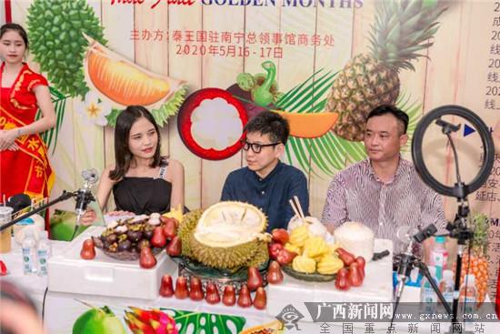 """2020""""泰国精品水果节""""在南宁启动"""