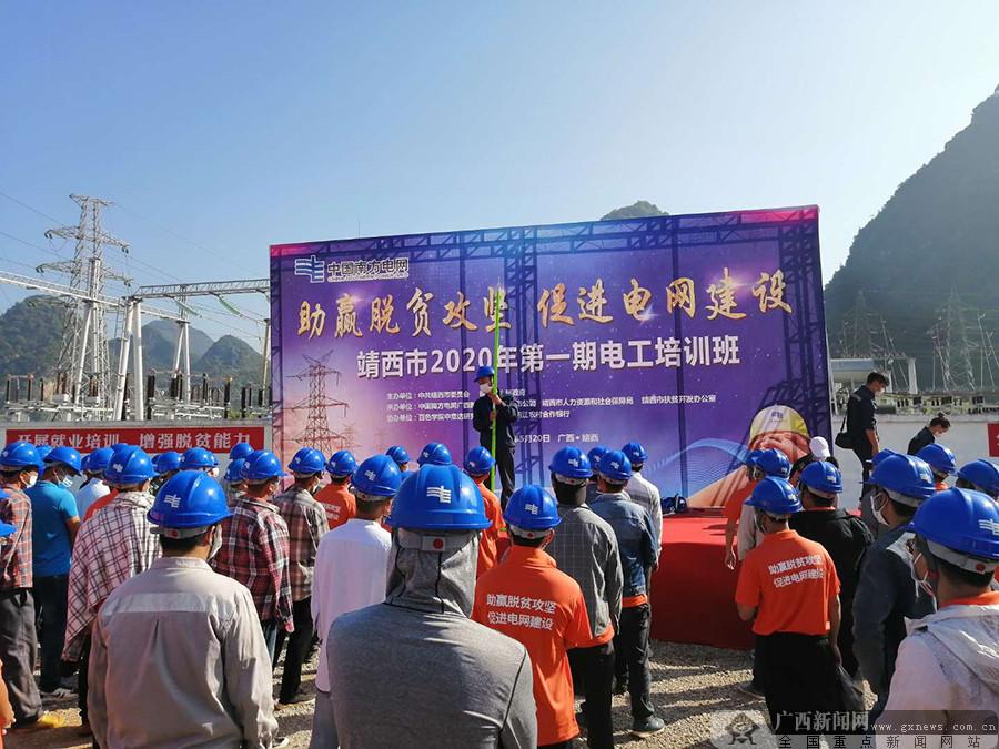 广西靖西:政企携手举办电工取证培训 为贫困户养家添技能