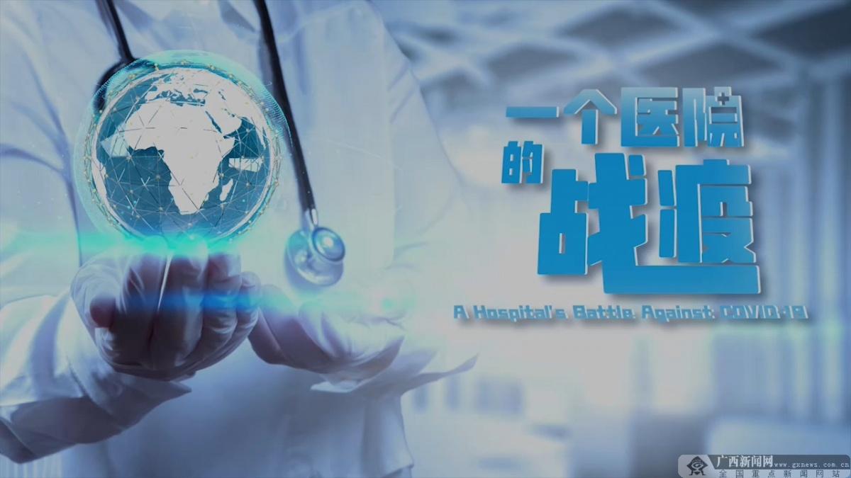 讲好中国抗疫故事 《一个医院的战疫》即将播出