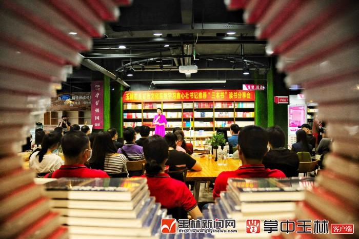 玉林市直宣传文化系统举行读书分享会