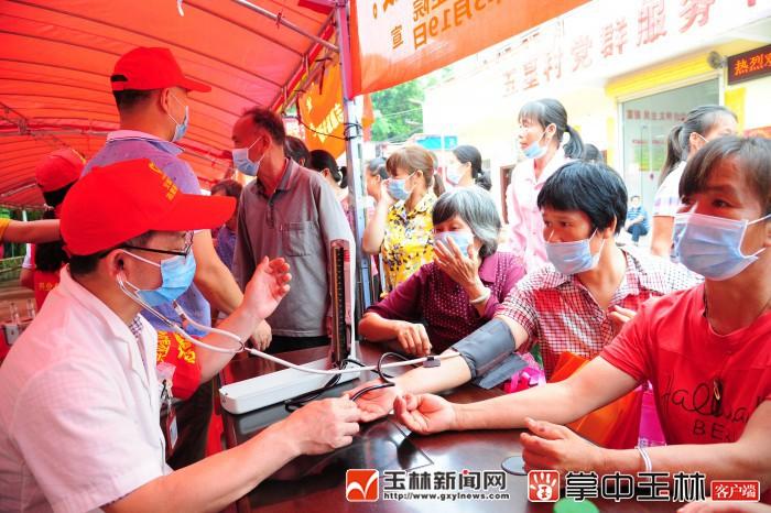 """2020年全区""""农村扶贫济困""""志愿服务活动在玉林市举办"""