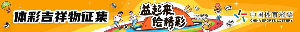 体彩吉祥物征集大赛正在进行中!