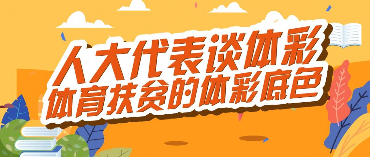 广西人大代表谈体彩 体育扶贫的体彩底色
