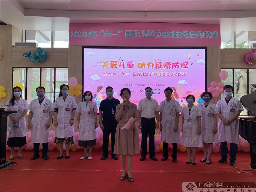 """广西妇幼保健院举办""""六一""""国际儿童节系列活动"""