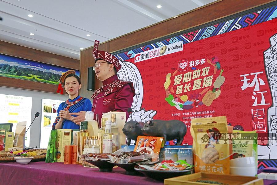 环江:县长领衔直播带货 助农增收拓销路(组图)