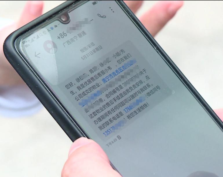 """6月21日焦点图:轻易""""刷脸"""" 男子百万元房产被过户"""