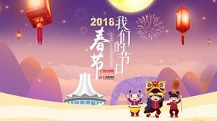 2018我们的节日·春节