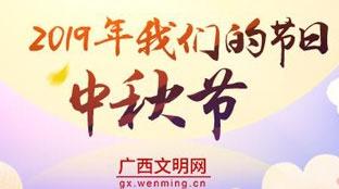 2019我们的节日·中秋节