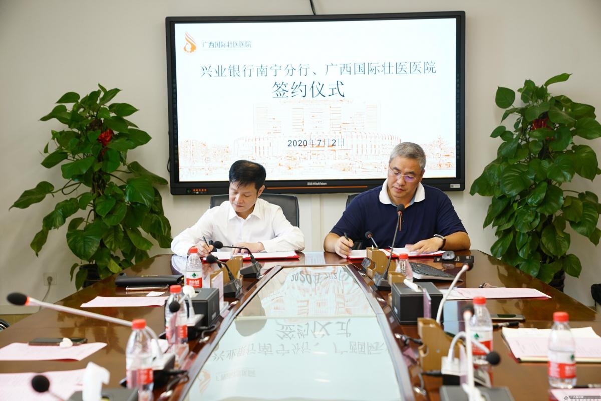 兴业银行南宁分行与广西国际壮医医院签订战略合作协议