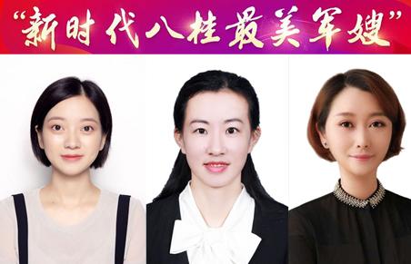 """首届""""新时代八桂最美军嫂""""寻访活动网络投票开始"""