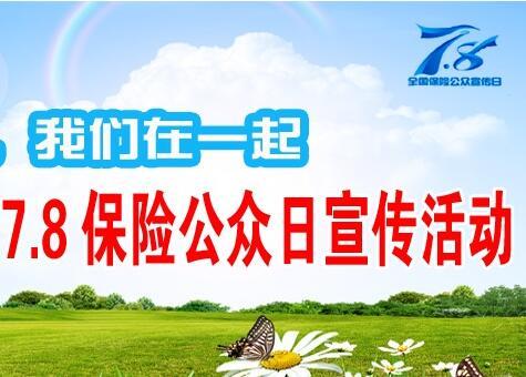 """2020年""""7.8全国保险公众宣传日""""活动"""