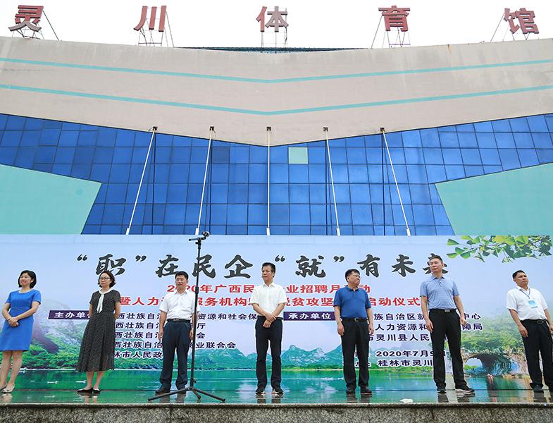 """2020年ag电子游戏哪个最会爆""""民营企业招聘月""""在桂林启动"""